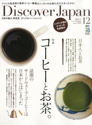 Discover Japan (ディスカバー・ジャパン) 2013年 12月号 [雑誌]の詳細を見る