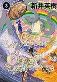 KISS 狂人、空を飛ぶ 3 (ビームコミックス)
