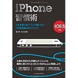 iPhone習慣術