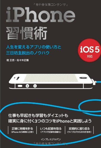 iPhone習慣術の詳細を見る