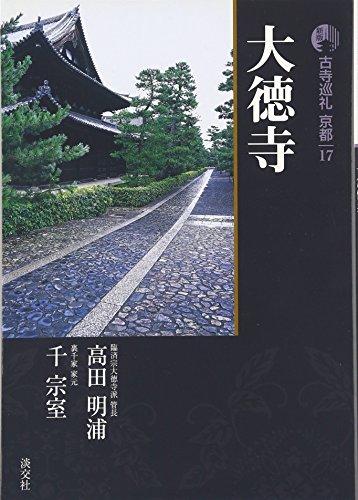 新版 古寺巡礼京都〈17〉大徳寺