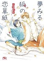 夢みる狐の恋草紙 (幻冬舎ルチル文庫)