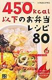 450kcal以下のお弁当レシピ80