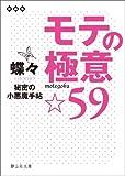 モテの極意☆59 (静山社文庫)