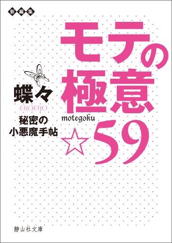 モテの極意☆59 (静山社文庫)の詳細を見る