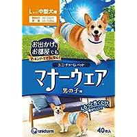 マナーウェア 男の子用 Lサイズ 中型犬用 40枚【8個セット】【ユニチャーム】