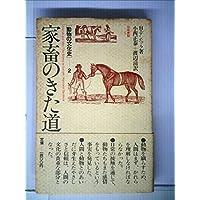 家畜のきた道 (1979年) (動物の文化史〈2〉)