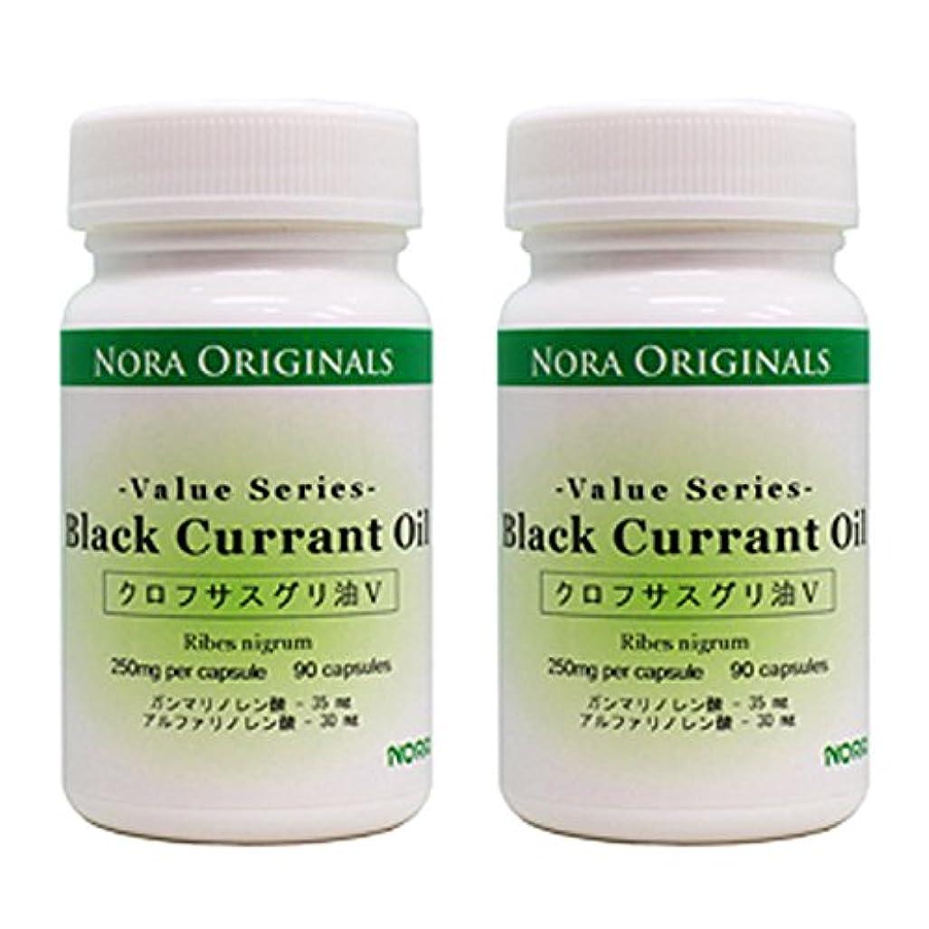 夢中ネーピア記述するノラ?オリジナルズ クロフサスグリ油 V Black Currant Oil V オイル 250mg 90カプセル 2個セット
