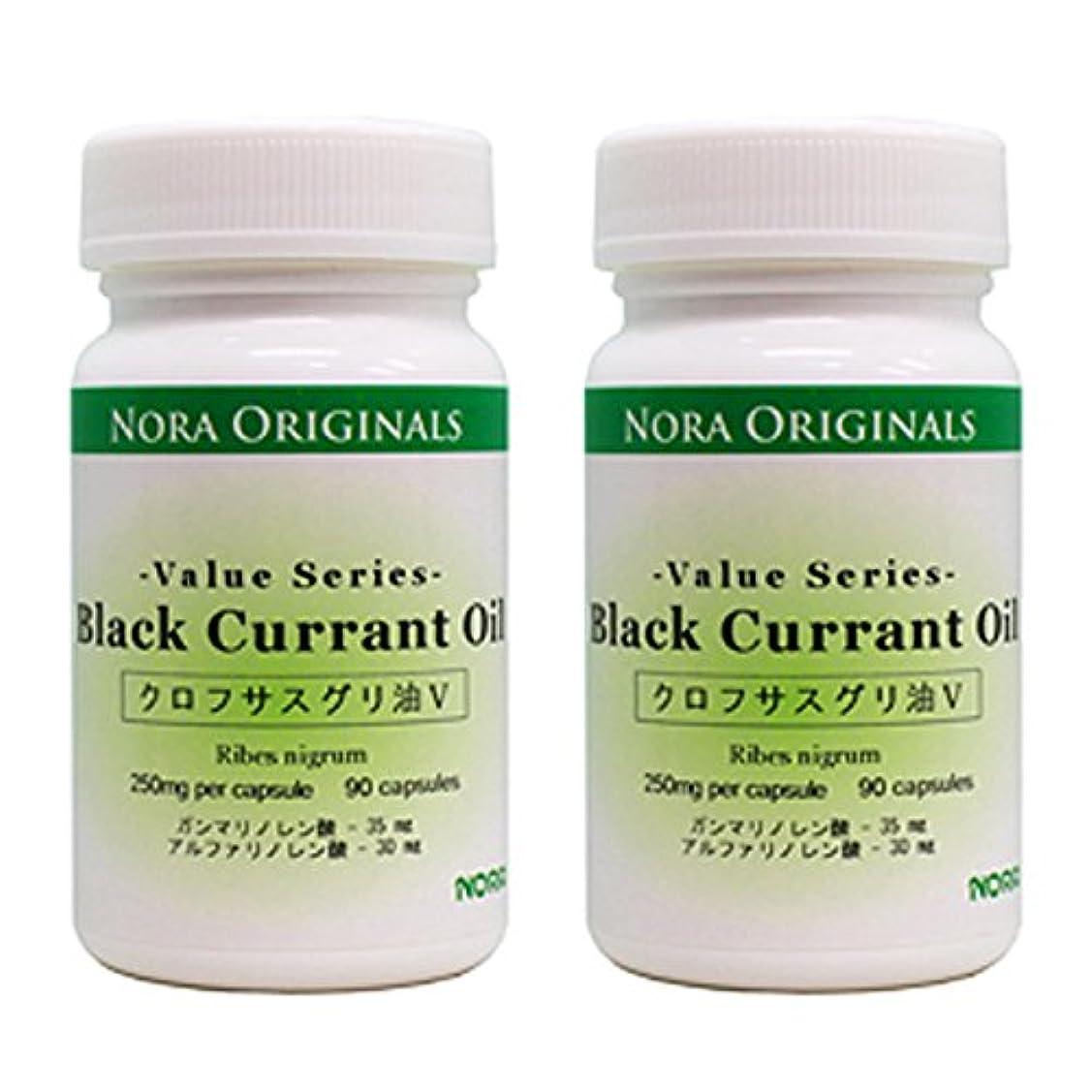 バーガーイヤホン歯痛ノラ?オリジナルズ クロフサスグリ油 V Black Currant Oil V オイル 250mg 90カプセル 2個セット