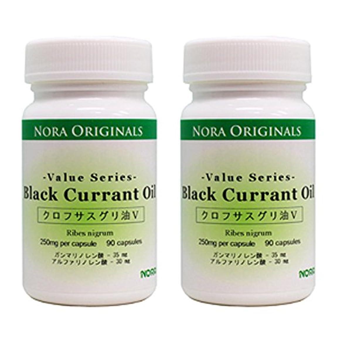 面積会う桃ノラ・オリジナルズ クロフサスグリ油 V Black Currant Oil V オイル 250mg 90カプセル 2個セット
