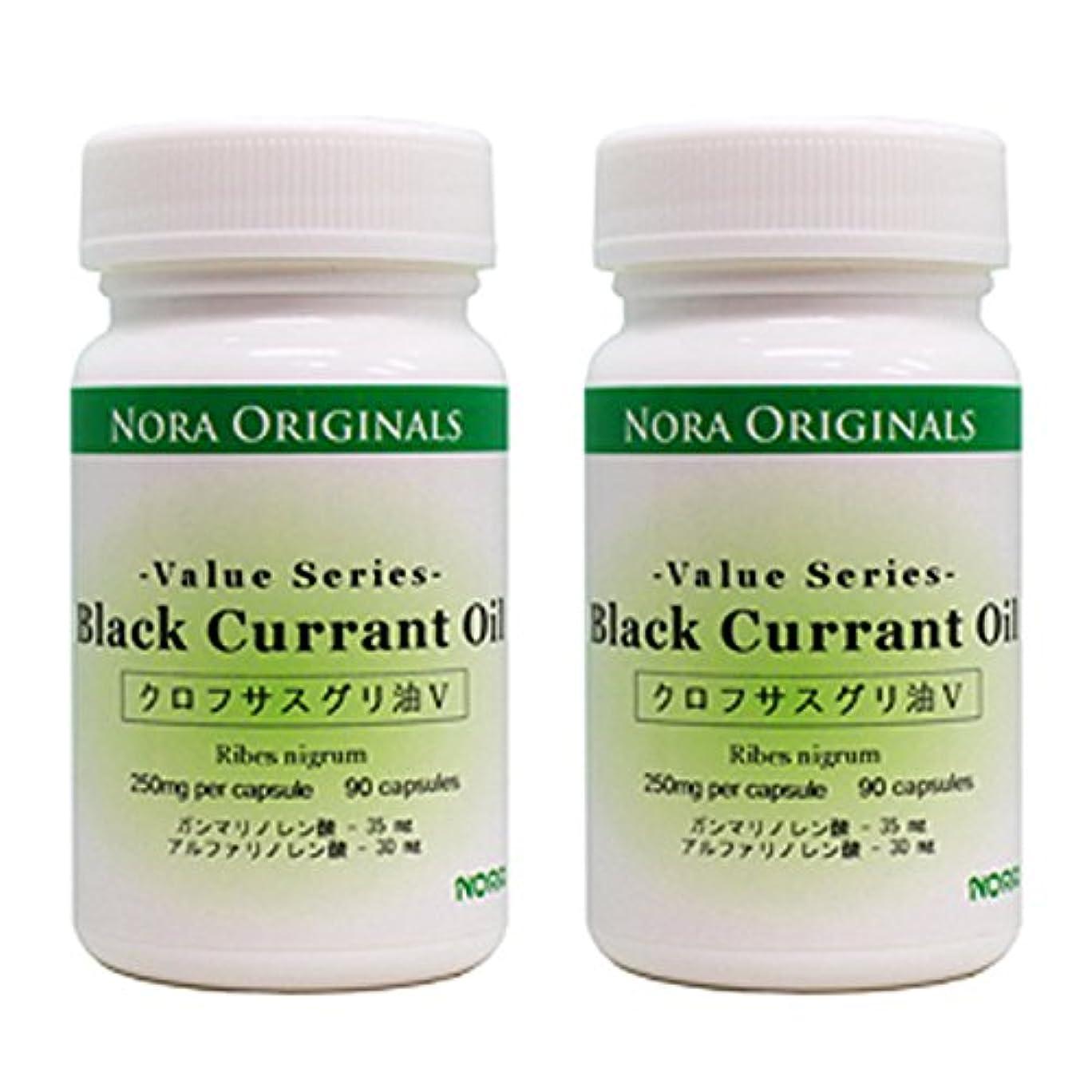 ノラ?オリジナルズ クロフサスグリ油 V Black Currant Oil V オイル 250mg 90カプセル 2個セット