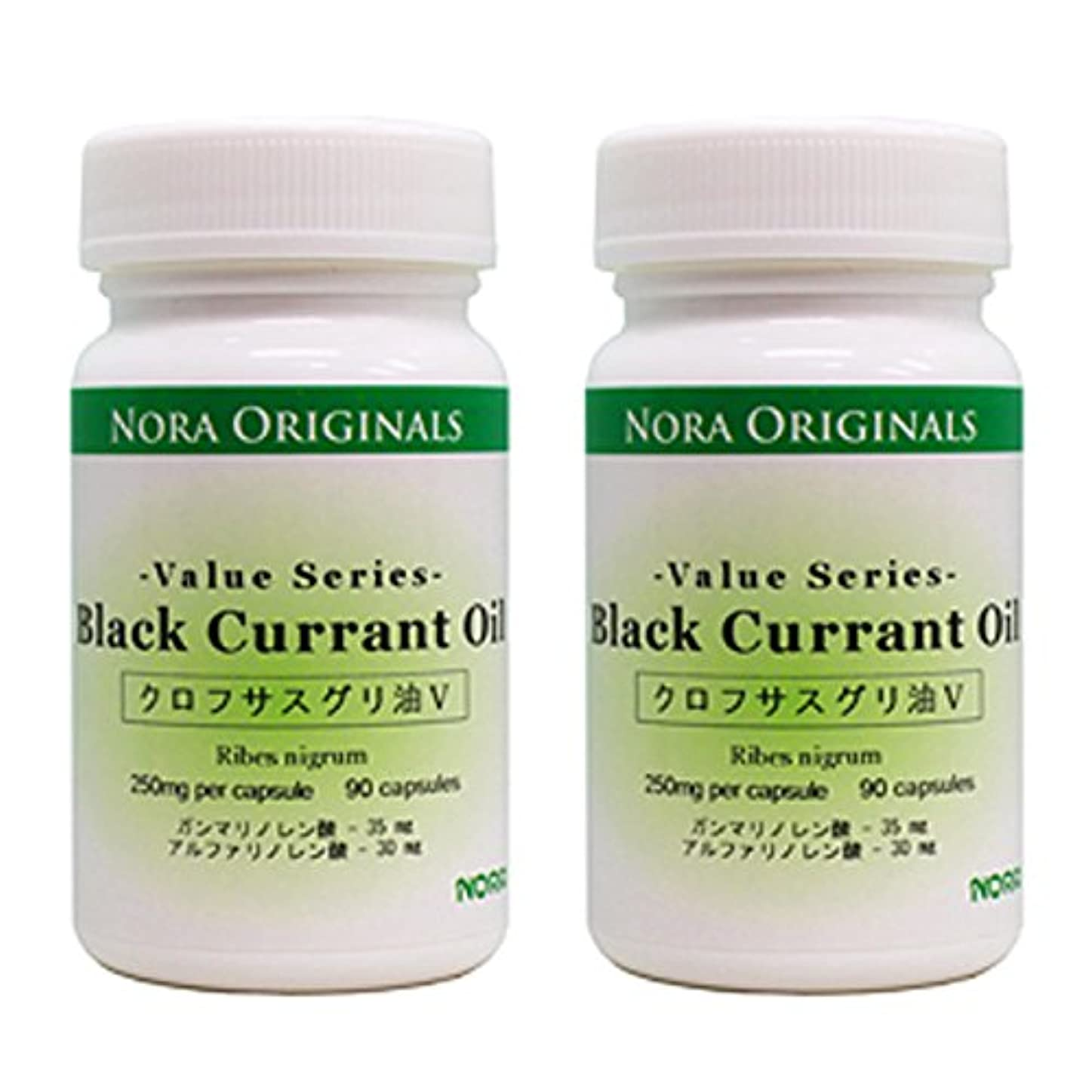 品種単に遺産ノラ?オリジナルズ クロフサスグリ油 V Black Currant Oil V オイル 250mg 90カプセル 2個セット