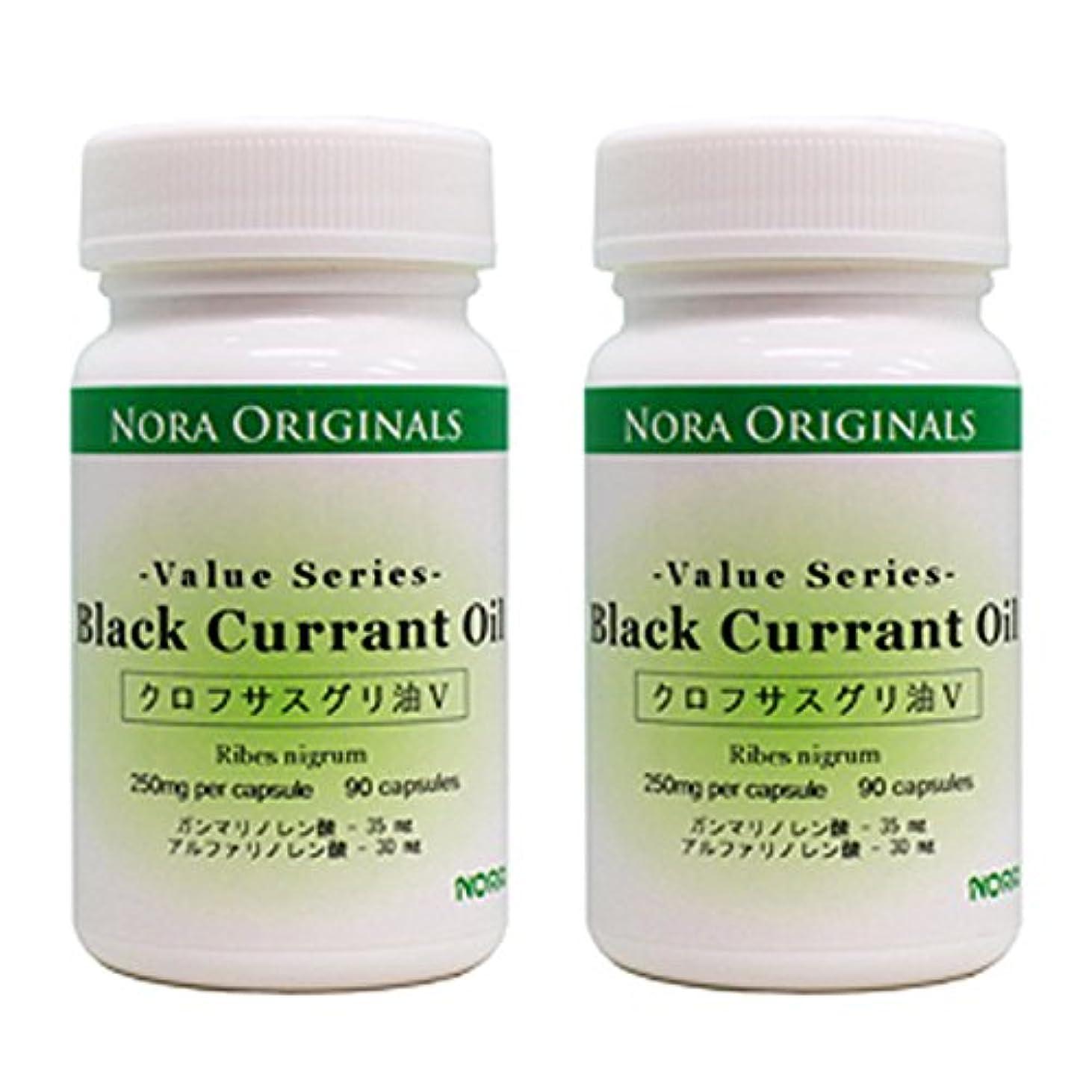 ギャロップノイズ超えるノラ?オリジナルズ クロフサスグリ油 V Black Currant Oil V オイル 250mg 90カプセル 2個セット