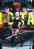 IOTA 戦術機巧歩兵 彼女は危険な戦闘兵器 / 柳内 たくみ のシリーズ情報を見る