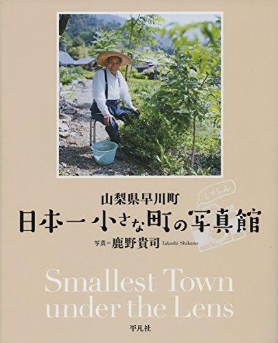 山梨県早川町 日本一小さな町の写真館