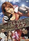 ファイティングオカン [DVD]