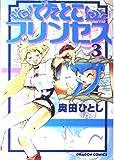 でたとこプリンセス (3) (ドラゴンコミックス)
