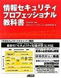 情報セキュリティプロフェッショナル教科書