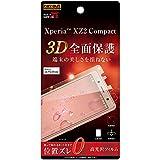 レイ・アウト Sony Xperia XZ2 Compact フィルム TPU フルカバー 衝撃吸収 光沢 RT-RXZ2COF/WZD RT-RXZ2F/WZD