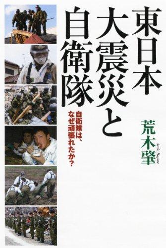 東日本大震災と自衛隊の詳細を見る