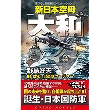 新日本空母「大和」(1)勃発!自衛隊クーデター 新日本空母「やまと」 (コスモノベルズ)