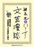 織田作之助『夫婦善哉』『六白金星』を読む(文芸漫談コレクション) (集英社ebookオリジナル) 画像