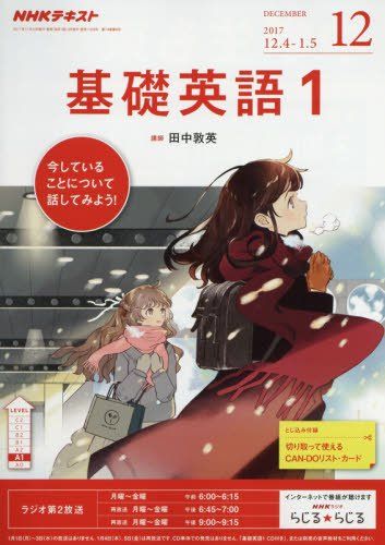 NHKラジオ 基礎英語1 2017年12月号 [雑誌] (NHKテキスト)
