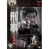 刑事 [DVD]