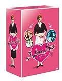 アイ・ラブ・ルーシー シーズン1 コンプリートBOX [DVD]