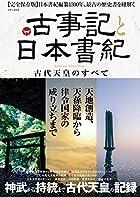 古事記と日本書記 古代天皇のすべて