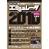 エミュレータ研究室2010 INFOREST MOOK (INFOREST MOOK PC・GIGA特別集中講座 367)