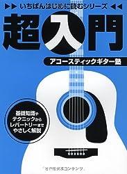 いちばんはじめに読むシリーズ 超入門アコースティックギター塾