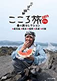 NHK DVD にっぽん縦断こころ旅 2013春の旅セレクション 鹿児島 熊本 福岡 兵庫 大阪