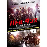 バトル・ダンス [DVD]