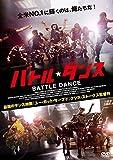 バトル・ダンス[DVD]