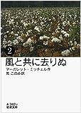 風と共に去りぬ(二) (岩波文庫)