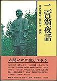 二宮翁夜話 (1978年)
