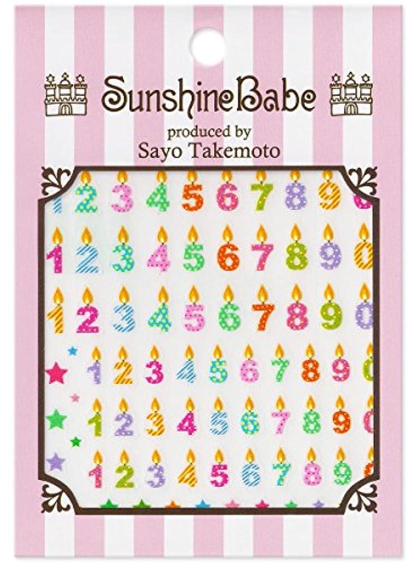 変化する記念放射性サンシャインベビー 武本小夜のネイルシール Sayo Style バースディキャンドル