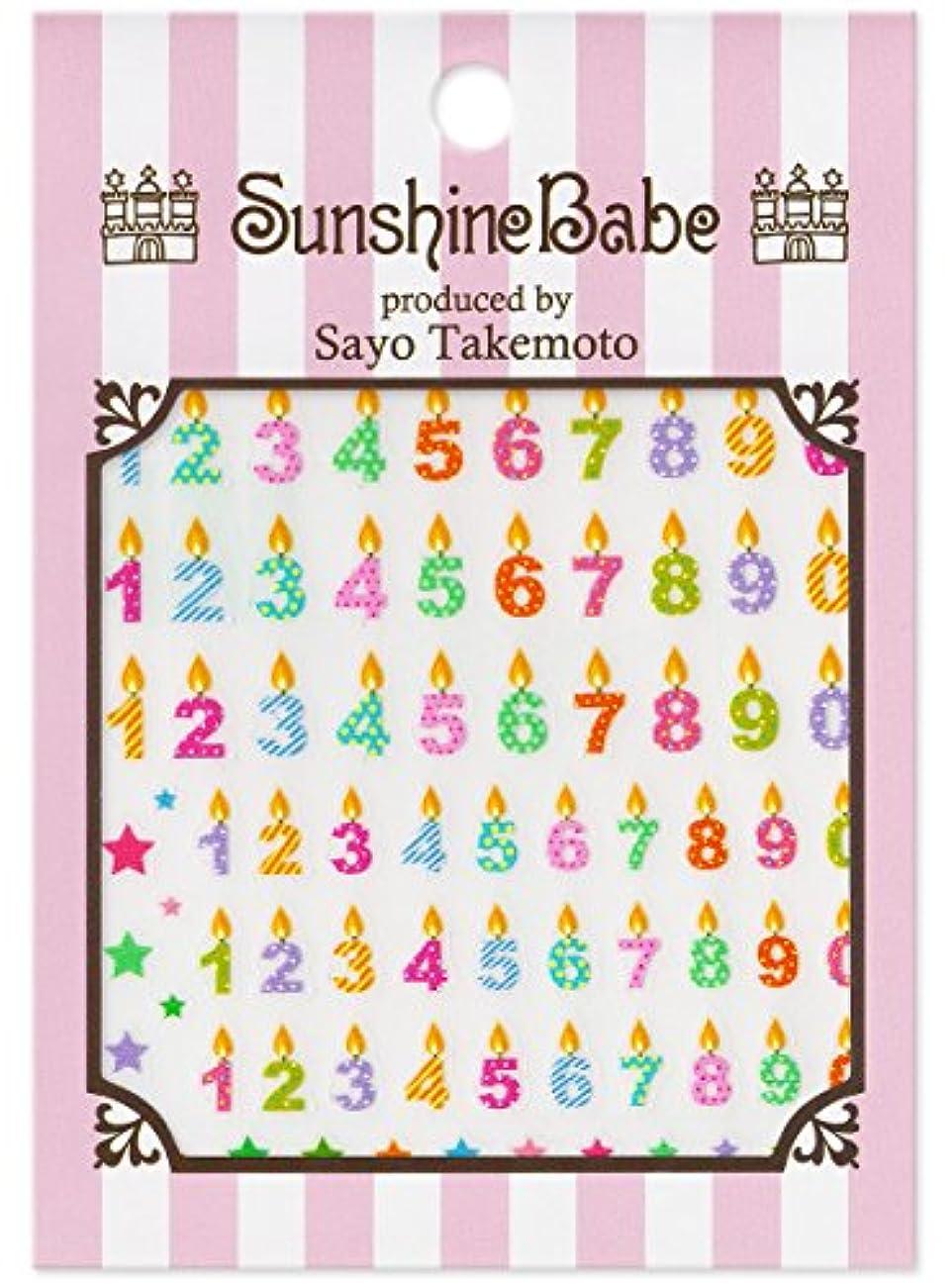 赤適合する言い聞かせるサンシャインベビー 武本小夜のネイルシール Sayo Style バースディキャンドル