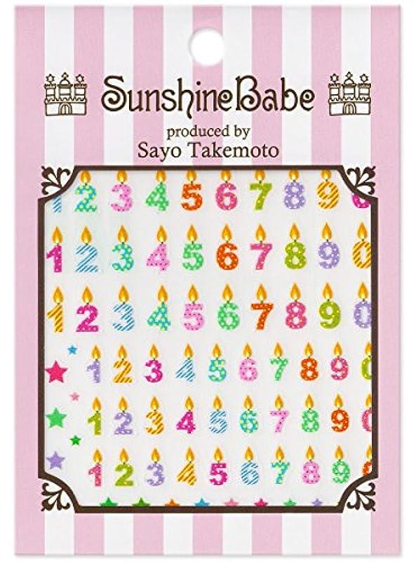 トランクライブラリへこみ不利サンシャインベビー 武本小夜のネイルシール Sayo Style バースディキャンドル