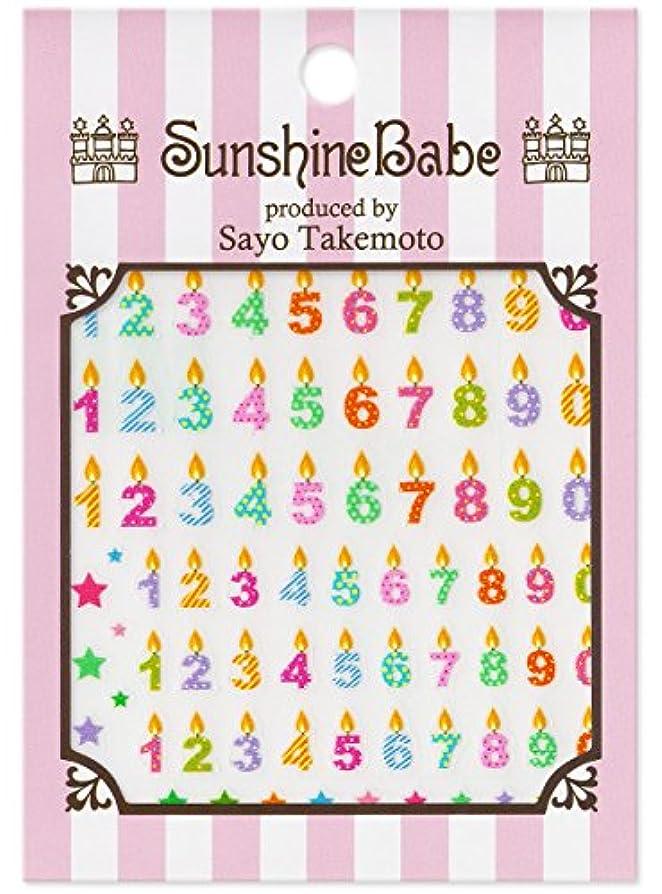 構想する海外養うサンシャインベビー 武本小夜のネイルシール Sayo Style バースディキャンドル