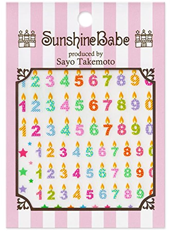 医学変色するみがきますサンシャインベビー 武本小夜のネイルシール Sayo Style バースディキャンドル