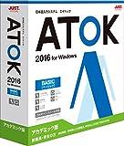 ATOK 2016 for Windows [ベーシック] アカデミック版