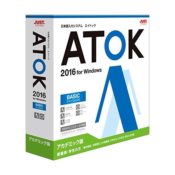 ATOK 2016 for Windows [ベ...の商品画像