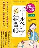 30日で必ず上達 ボールペン字らくらく練習帳 (ブティックムックno.1041)