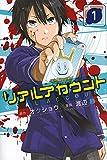 リアルアカウント(1) (講談社コミックス)