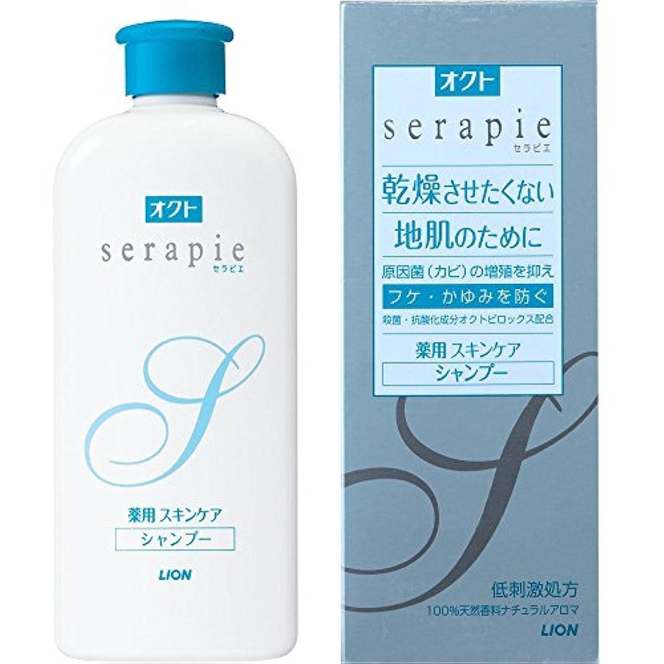 氏恐怖症勤勉オクトセラピエ(serapie) 薬用スキンケアシャンプー(医薬部外品)