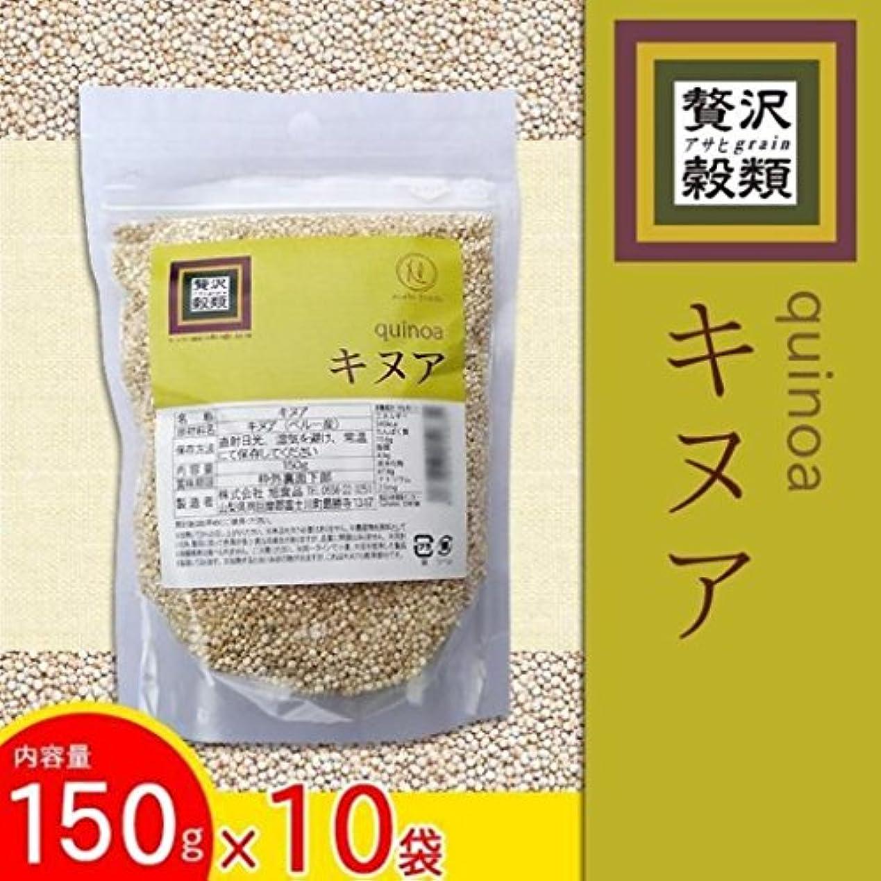 無視導入する激しい贅沢穀類 キヌア 150g×10袋
