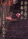 大人組 2008年 01月号 [雑誌]
