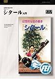 シタール入門 [DVD]